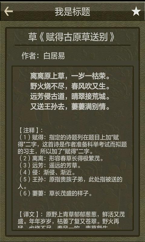 文言文古诗带翻译 V4.0 安卓版截图2