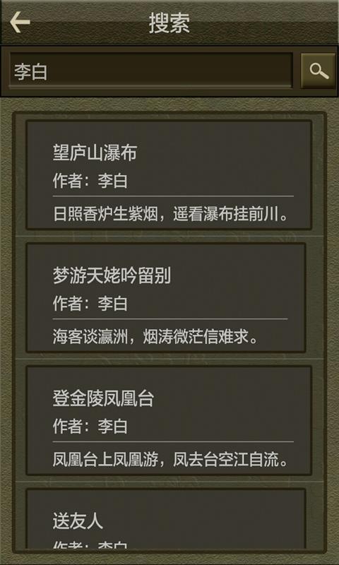文言文古诗带翻译 V4.0 安卓版截图3