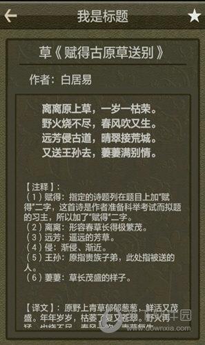 文言文古诗带翻译APP