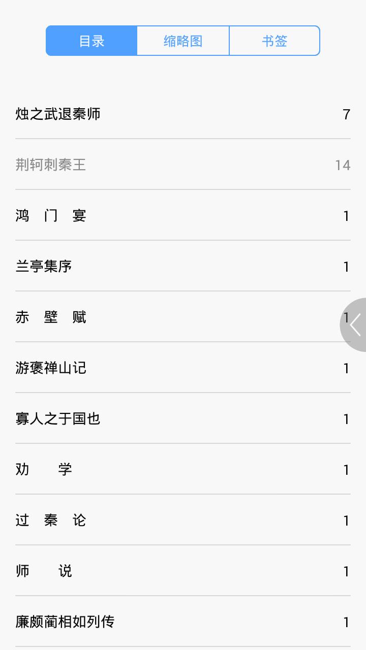 高中文言文全解 V2.25.135 安卓版截图1