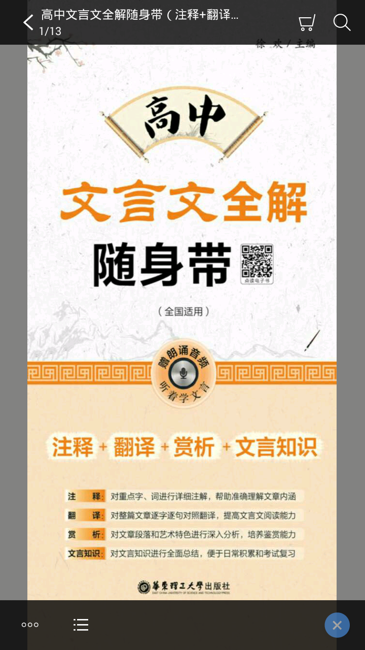 高中文言文全解 V2.25.135 安卓版截图3