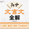 高中文言文全解 V2.25.135 安卓版
