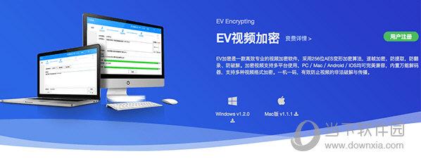 EV视频加密Mac版
