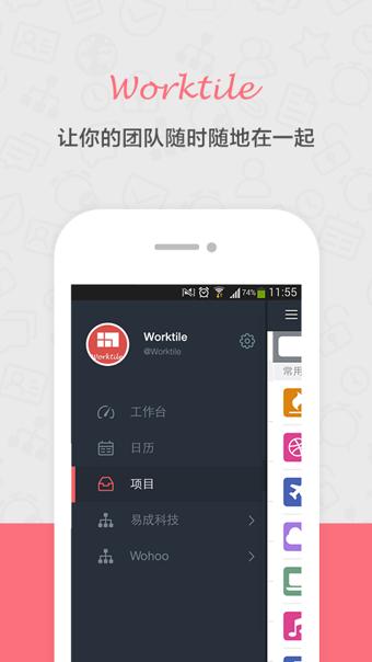 Worktile(团队协同工具) V6.1.9 安卓版截图1