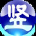 竖排古文转换器 V1.2 绿色免费版