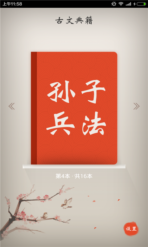 古文典籍 V1.9.1 安卓版截图2