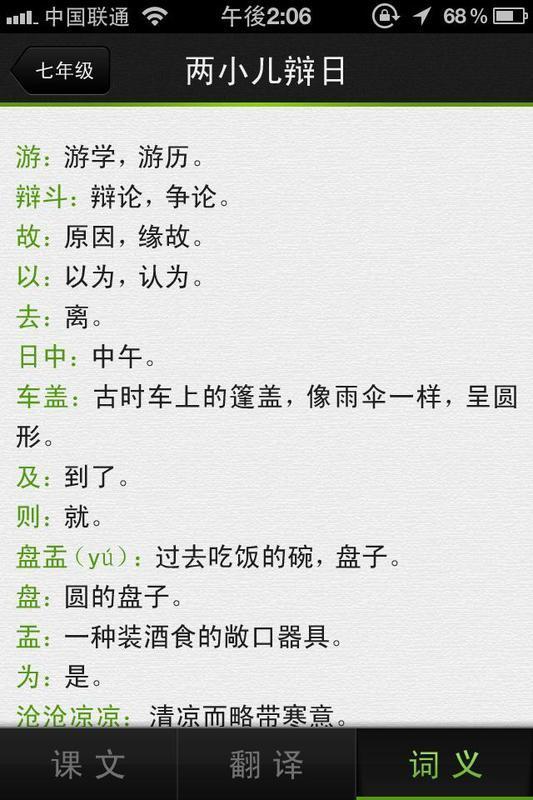 文言文学习 V1.0 安卓版截图3