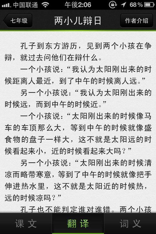 文言文学习 V1.0 安卓版截图4