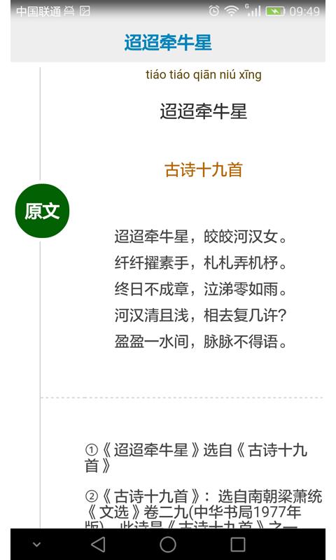高中生必背古文 V8.5.052217 安卓版截图1