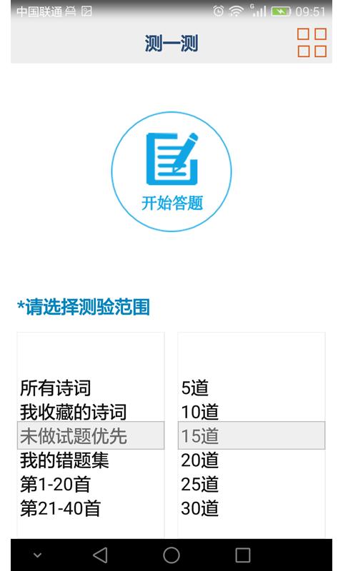 高中生必背古文 V8.5.052217 安卓版截图3