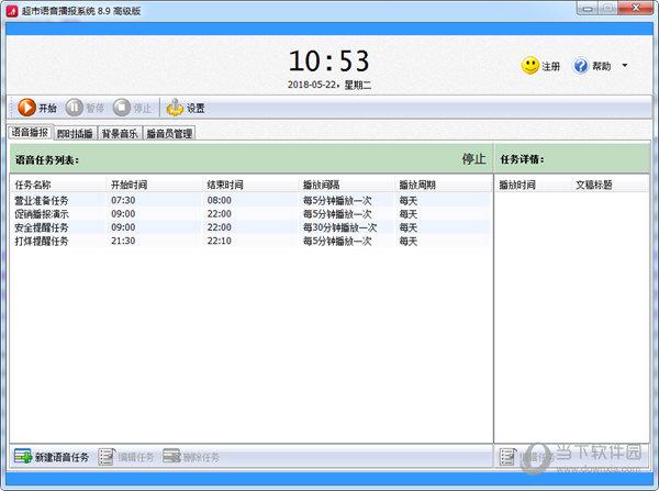 超市语音播报软件下载