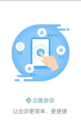 云医会诊 V4.12.0 安卓版截图1