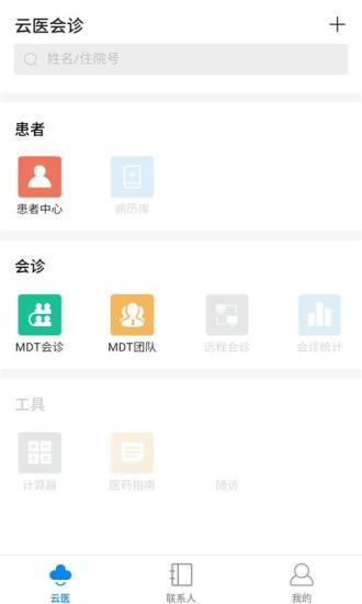 云医会诊 V4.12.0 安卓版截图3