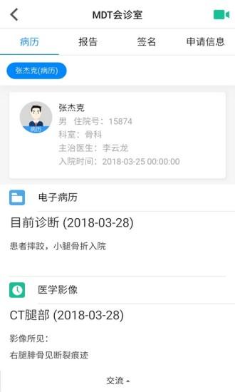 云医会诊 V4.12.0 安卓版截图5