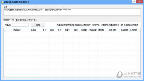 叶斯拼多多直通车数据分析软件