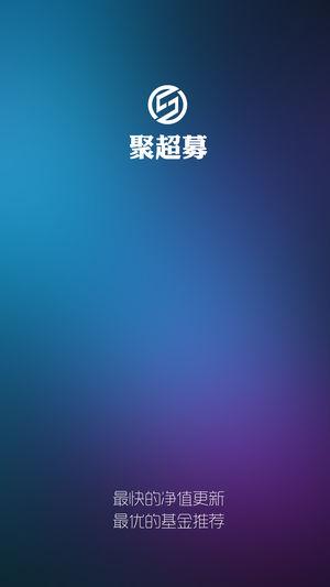 聚超募 V1.0.3 安卓版截图1