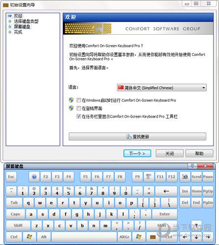 Comfort On Screen Keyboard Pro