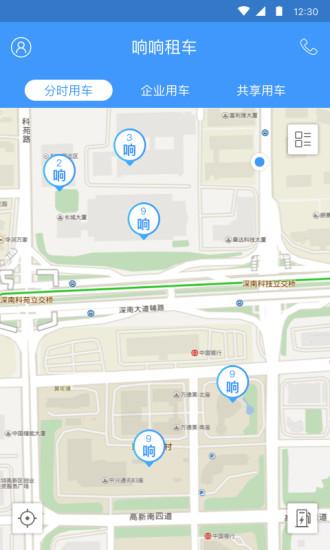 响响租车 V2.6.6 安卓版截图1