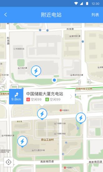 响响租车 V2.6.6 安卓版截图2