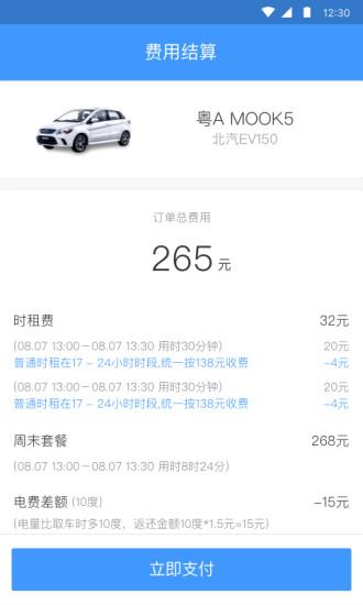 响响租车 V2.6.6 安卓版截图5