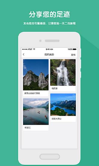 易旅游 V1.14 安卓版截图4