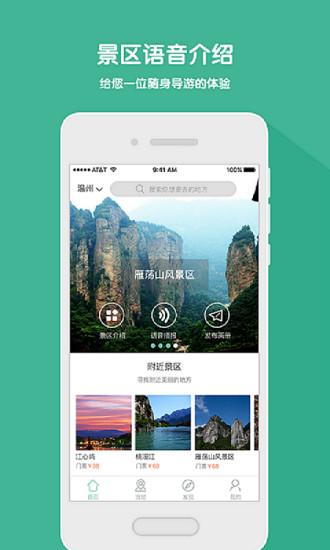 易旅游 V1.14 安卓版截图2