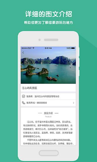 易旅游 V1.14 安卓版截图3