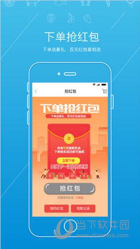 虾笨鲜生iOS版
