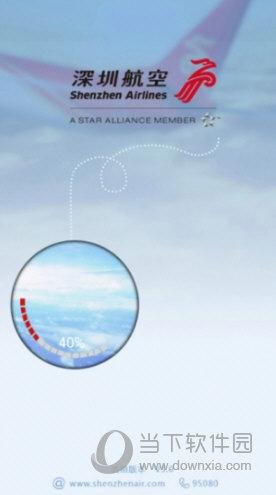 深圳航空app