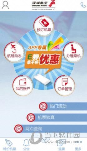 深圳航空手机客户端
