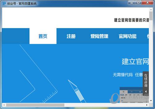 创业号官网自建系统