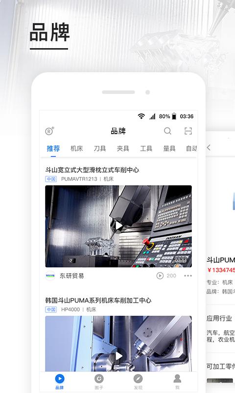 鑫机缘 V3.3.9 安卓版截图4