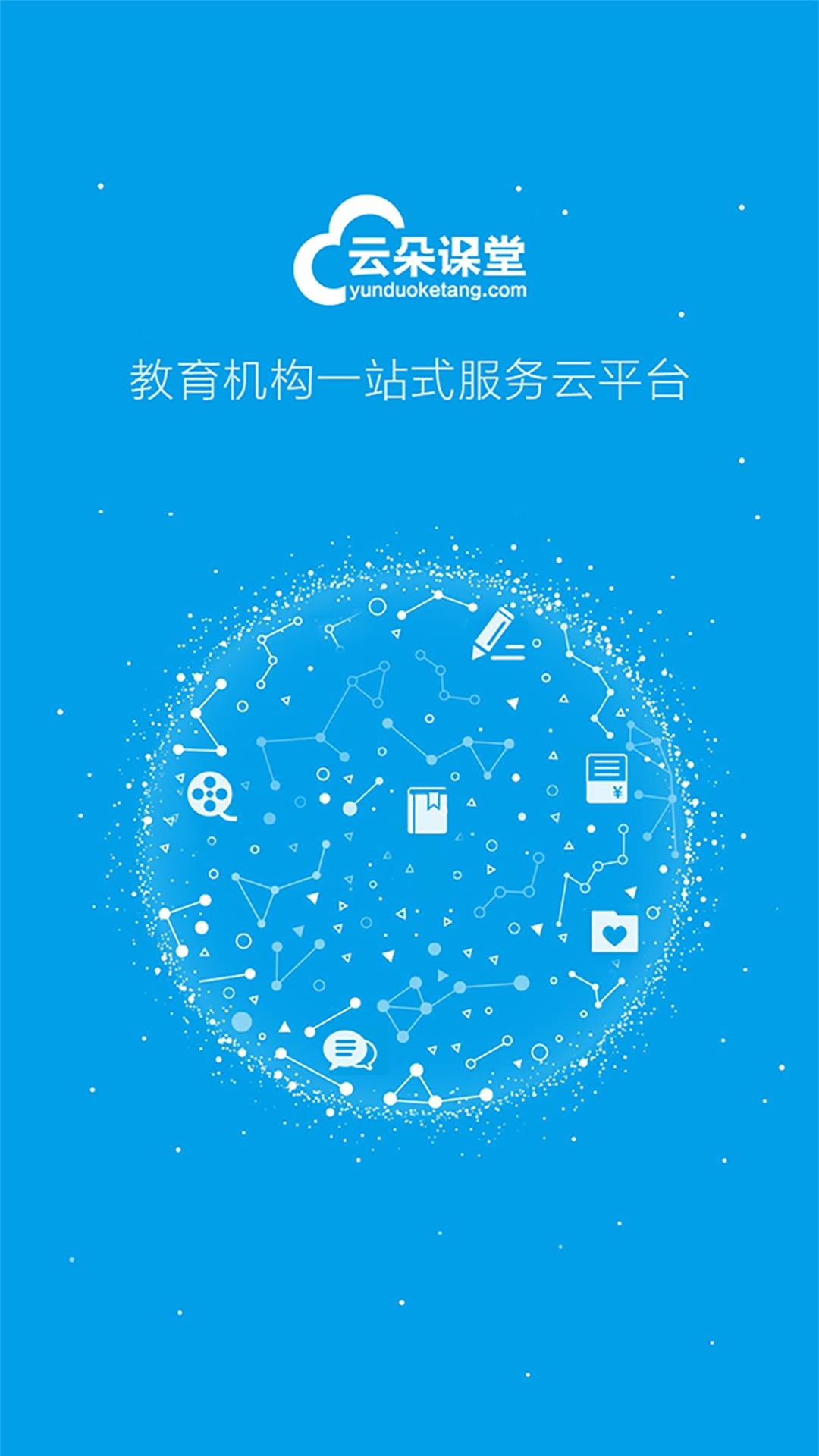 云朵课堂 V3.7.0 安卓版截图1