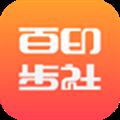 百步印社 V0.9.9 安卓版