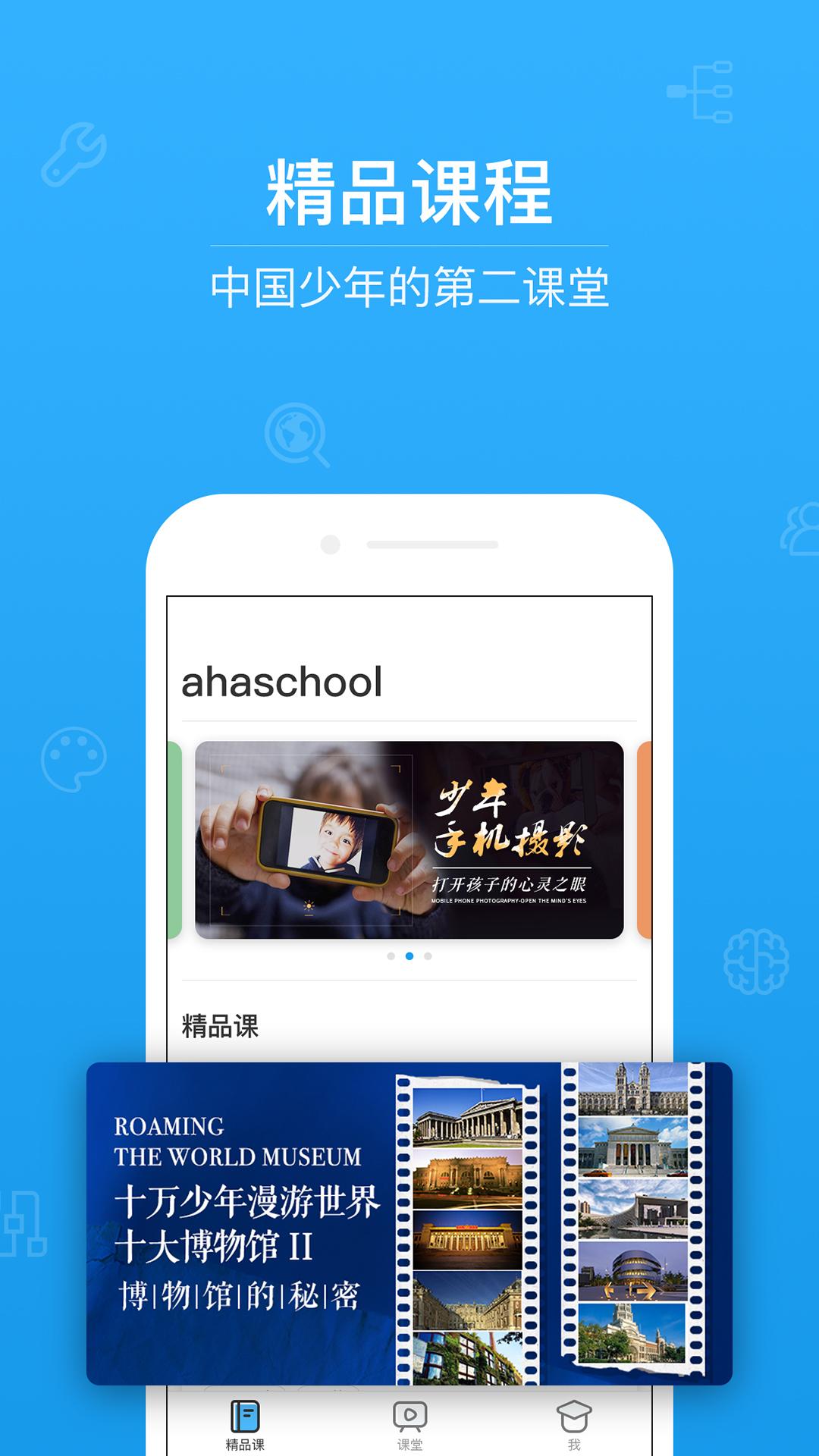 ahaschool(在线虚拟课堂) V2.3.2 安卓版截图3