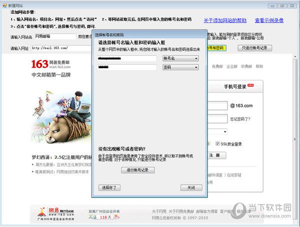 长信网站密码管理软件