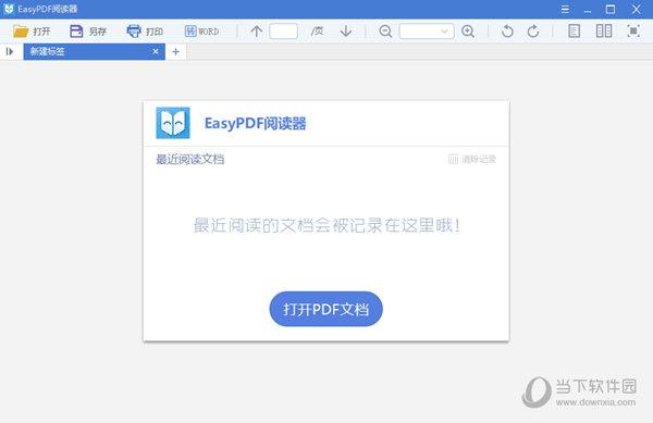 EasyPDF阅读器