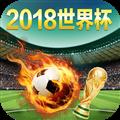 2018世界杯助手 V1.0.6 安卓版