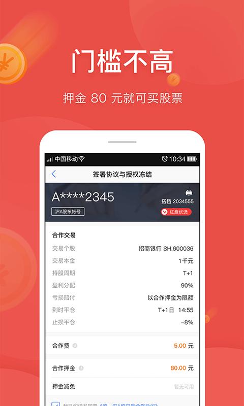红盘 V1.9.2 安卓版截图1
