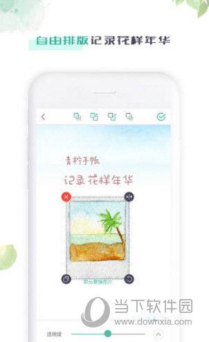 青柠手账app