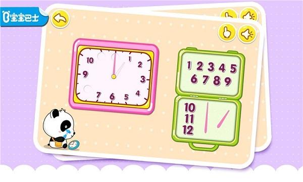 宝宝认时钟 V9.23.00.00 安卓版截图2