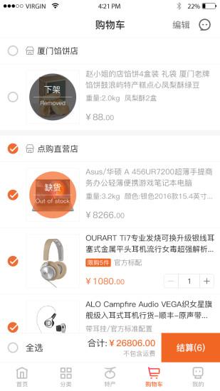 点购商城 V4.4.0 安卓版截图3