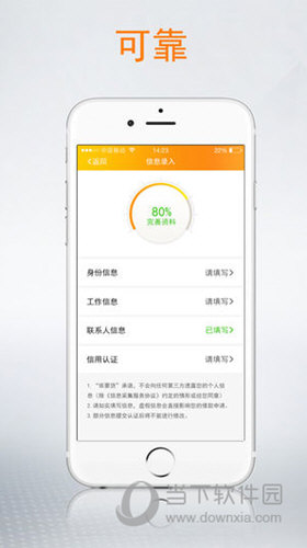 侬要贷iOS版
