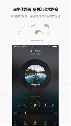 可听 V2.5.1 安卓版截图4