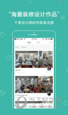 绘装修app