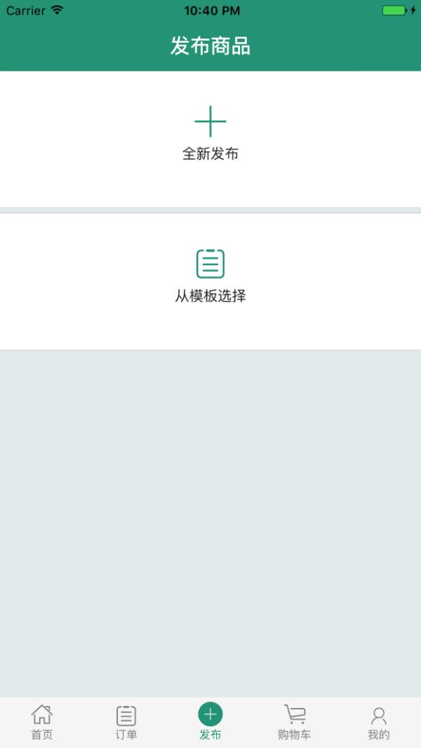 e油网 V1.2.4 安卓版截图2