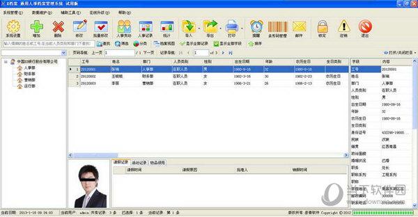 X档案通用人事档案管理系统
