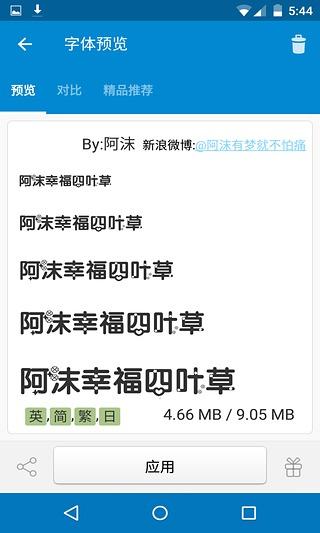爱字体 V5.9.0 无广告解锁版截图2
