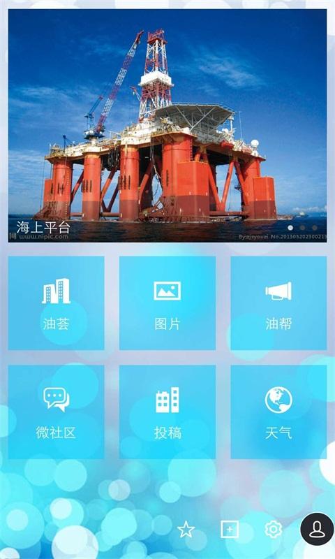 油社区 V1.1.18 安卓版截图1