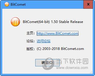 bitcomet 64位下载